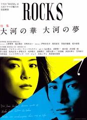 ROCKS vol.7-cover