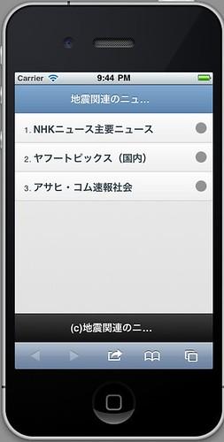 地震関連のニュース新聞・テレビ局まとめ