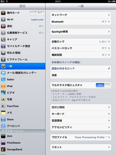 06iPad2-multi-touch-gesture
