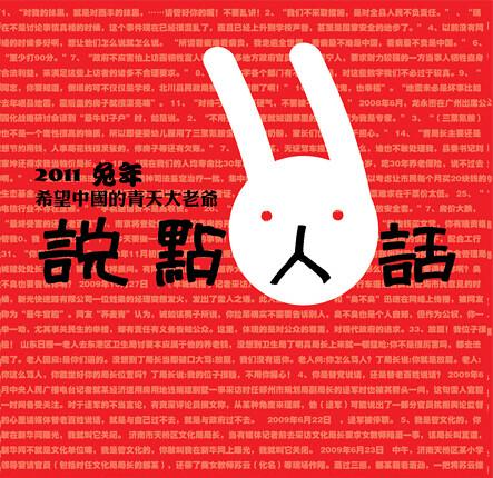 2011 兔年贺卡 » 说点人话