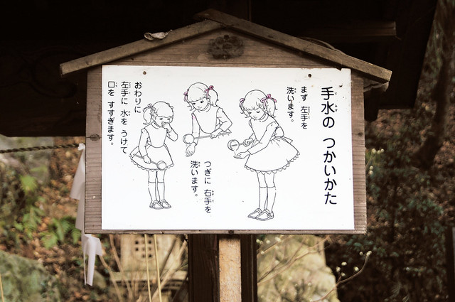How to wash your hands at chōzuya 手水のつかいかた