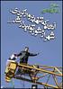 hamaseh_25bahman_7s (sabzphoto) Tags: green poster friend 25 پوستر سبز دوست bahman پرواز بهمن ۲۵ حماسه postersofprotest