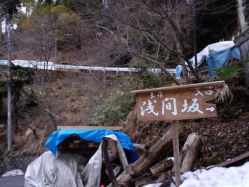 浅間坂入口