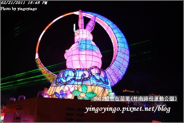 2011苗栗燈會_I6405