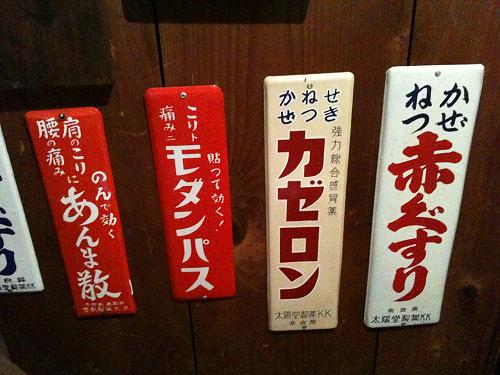 くすり資料館@高取町-14