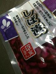「あ~っ しば漬け食べたい」(CM:山口美江) 懐かし~い 若い人は知らないだろうなぁ~