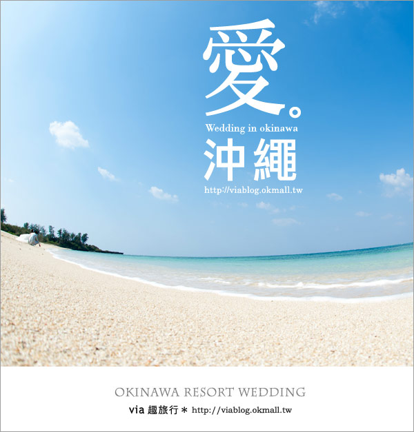【沖繩旅遊】浪漫至極!Via的沖繩婚紗拍攝體驗全記錄!2