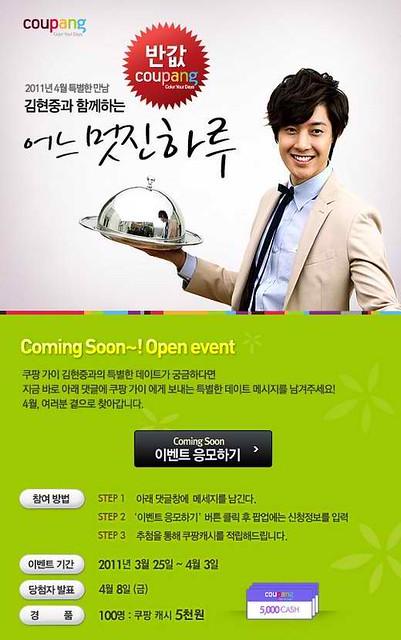 Kim Hyun Joong Introducing the Official COUPANG Facebook Page