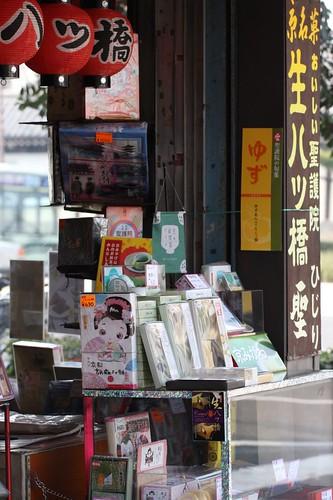 生八ツ橋(Nama yatsuhashi) / Shop