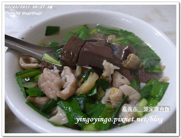 20110203初一_郭家雞肉飯R0017702