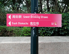 Sewer Drinking Straws (cowyeow) Tags: china silly trash asian hongkong weird funny asia dumb drinking stomach wrong badenglish crap engrish badsign stupid lame chinglish cantonese  kowloon sewer straws funnysign stomachs fail badtranslation kowloonpark funnychina funnyhongkong chinesetoenglish