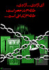 khaneam_zandanist_s (sabzphoto) Tags: green poster freedom movement friend prisoner پوستر سبز خانه دوست آزادی زندانی حصر جنبش postersofprotest