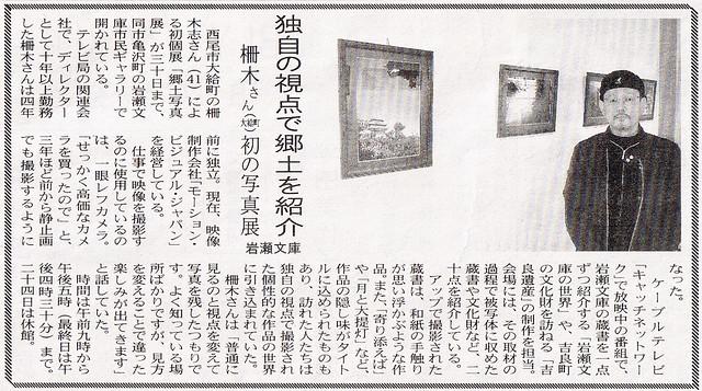 三河新報2011年1月20日