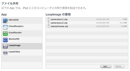 LoopImage
