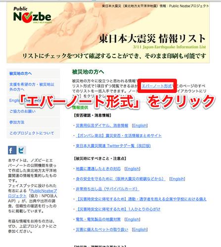 被災地の方へ - publicnozbe Jimdoページ