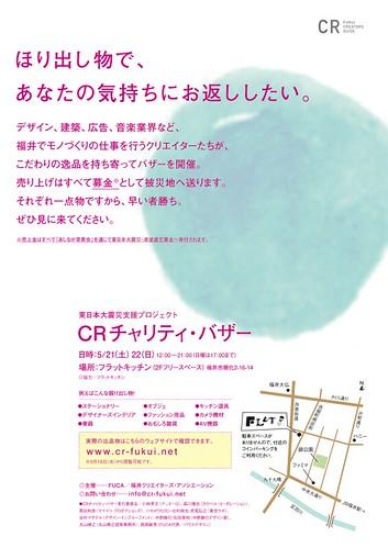 CRチャリティバザー flyer