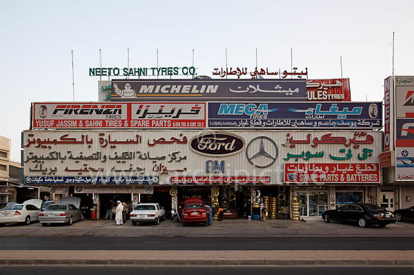 The World's most recently posted photos of kuwait and sign - Flickr