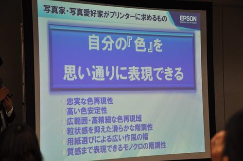 EPSON PX-5V Blogger Meeting_015