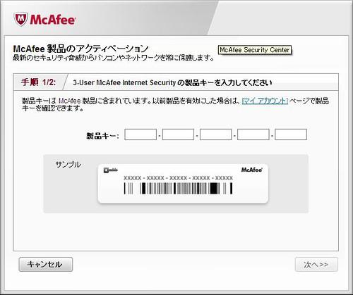 McAfee6