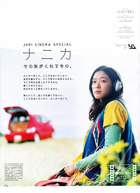 Hanako No.989 ナニカ 01