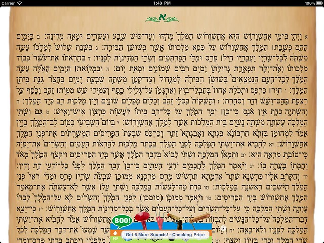 Megillas Esther iPad Edition