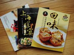 New Chinese Cookbooks