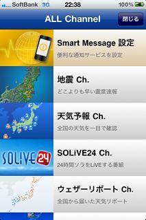 Saigai_app9