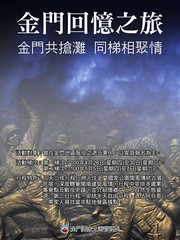 2011-回憶之旅網宣.jpg