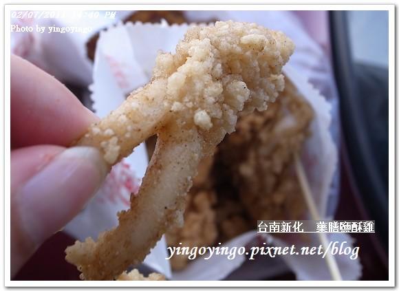 台南新化_藥膳鹽酥雞20110207_R0017823