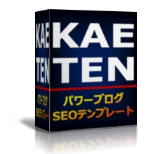 KAETENのレビューと購入特典のご案内