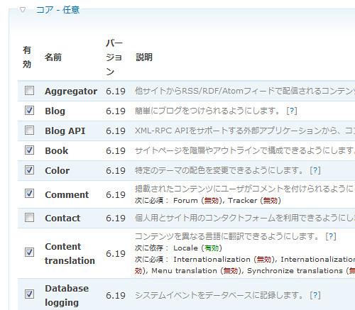 Drupalで企業サイト構築メモ03