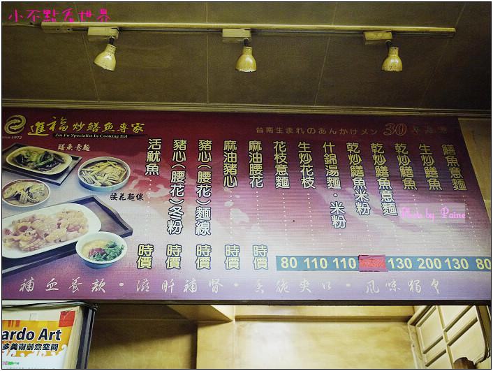進福炒鱔魚專家 (1).jpg