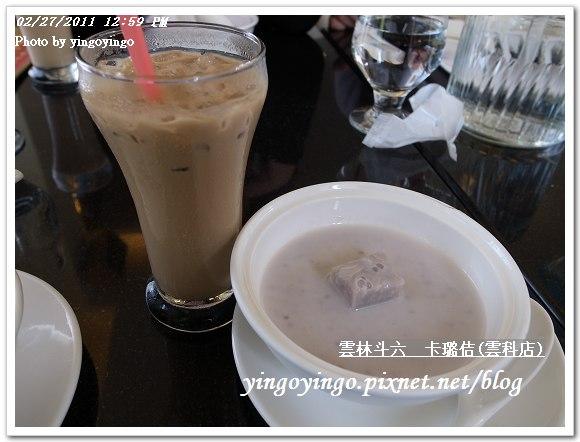 雲林斗六_卡璐佶(雲科店)20110227_R0018260