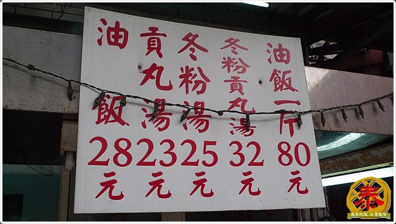 2011-03-08-阿田油飯 (8)