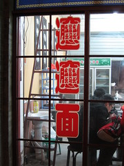 IMG_2399 (All U Can Eat) Tags: street food xian noodles snacks  mian   biang