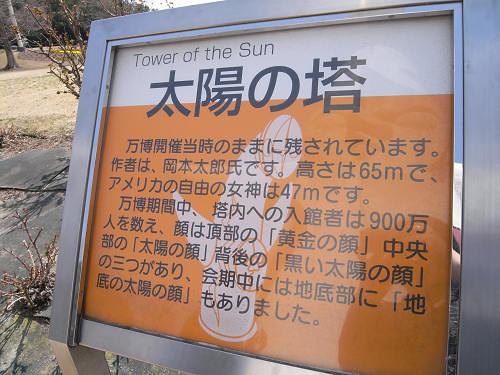 太陽の塔@万博記念公園-12