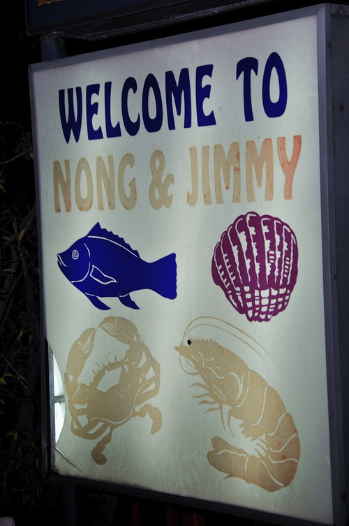 nong n jimmy