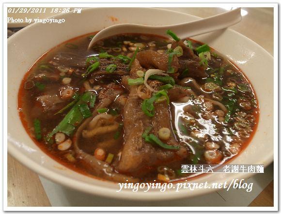 雲林斗六_老謝牛肉麵20110129_R0017597