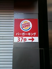 37 steps to Burger King!
