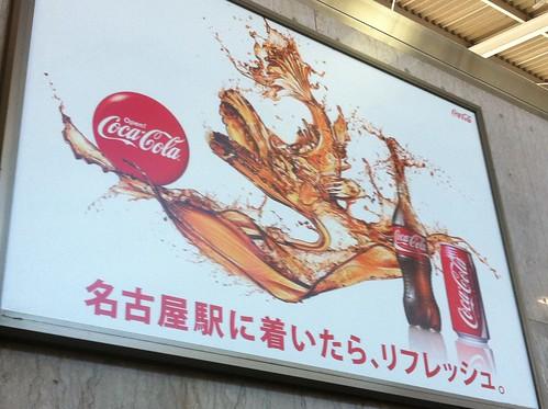 このローカル広告はうまいな。