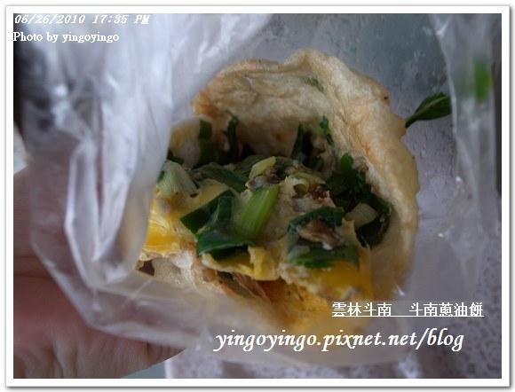 雲林斗南_斗南蔥油餅20100626_R0013194