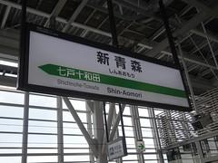 青森旅行 2011