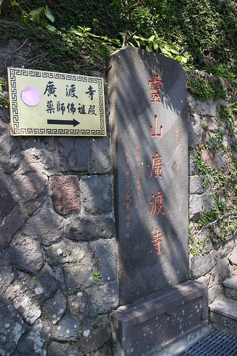 關渡宮(靈山廣渡寺)024