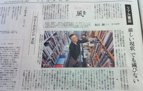 リアル書店_読売新聞