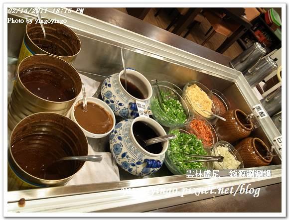 雲林虎尾_錢源涮涮鍋20110214_R0017915
