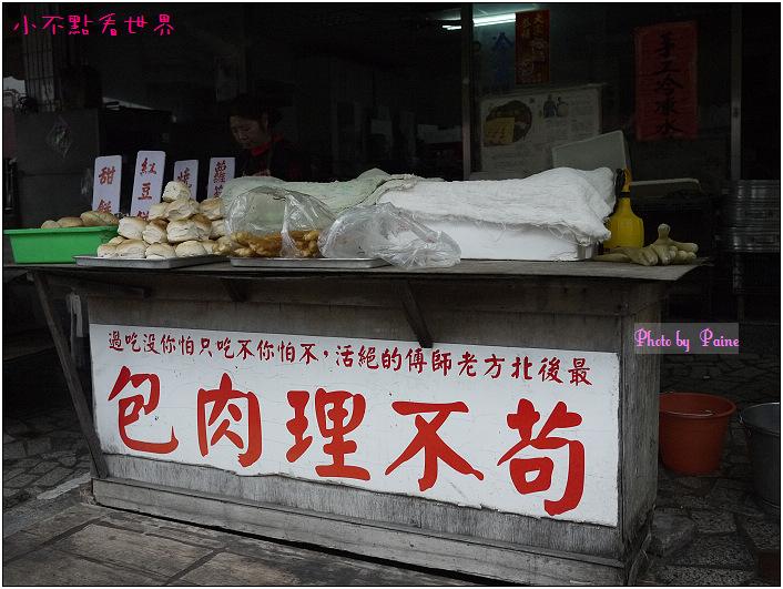 苟不理包子 (4).jpg