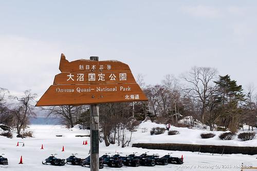 大沼公園&洞爺湖-12