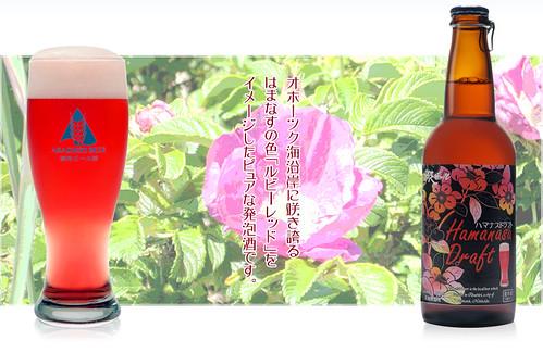 abashiri-red-hamanasu