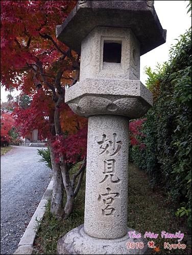 京都 妙見宮