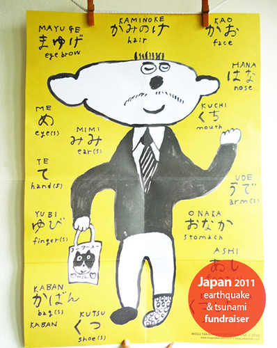 Mogu Takahasi's poster
